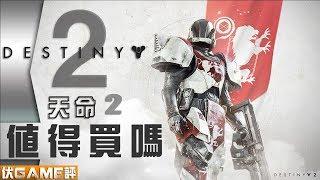 【天命2 | Destiny 2】值得買嗎? (中文字幕)