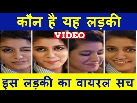 Priya Prakash Varrier का Viral Video | Priya Prakash Varrier Full video song | Oru Adaar Love Song