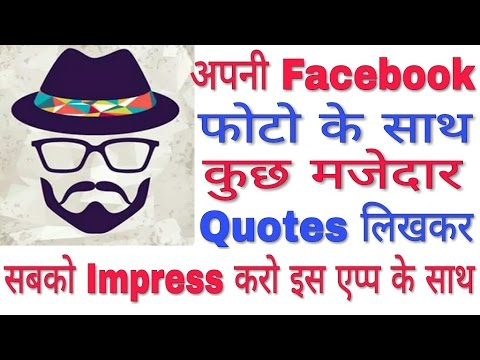Xxx Mp4 अपनी Facebook फोटो के साथ कुछ मजेदार Quotes लिखकर सबको Impress करो 3gp Sex