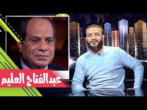 عبدالله الشريف   حلقة 29   عبدالفتاح العليم   الموسم الثاني