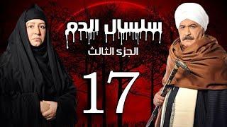 Selsal El Dam Part 3 Eps    17   مسلسل سلسال الدم الجزء الثالث الحلقة