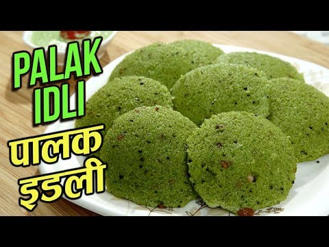 Palak Idli Recipe In Hindi | पालक इडली | Healthy Spinach Idli | South Indian Recipes | Ruchi Bharani