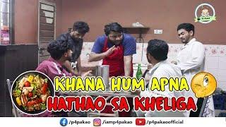 | khana hum Apna hathao Sa Kheliga Prank | By Nadir Ali In | P4 Pakao | 2019