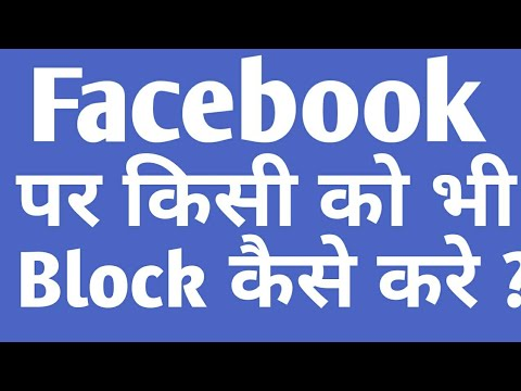 How to block your friends in facebook in hindi