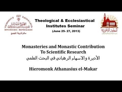 الأديرة والاسهام الرهباني في البحث العلمي - القس أثناسيوس المقاري Hieromonk Athanasius el-Makar