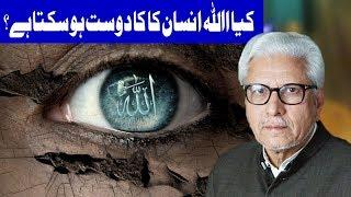 Kia Allah Insan Ka Dost Ho Sakta Hai? - Ilm o Hikmat With Javaid Ghamidi - 6 May 2018 | Dunya News