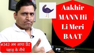 TechNews #344 Aakhir Maan hi li MERI baat | Sharmaji Technical