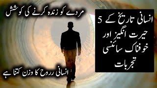 5 Strange Scientific Experiments in Human History | Urdu/ Hindi