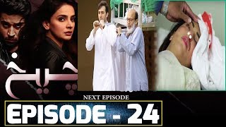 Cheekh Episode #24 || Episode Cheekh 24 Promo & Teaser || Cheikh New Epi Full Review - ARY Digital