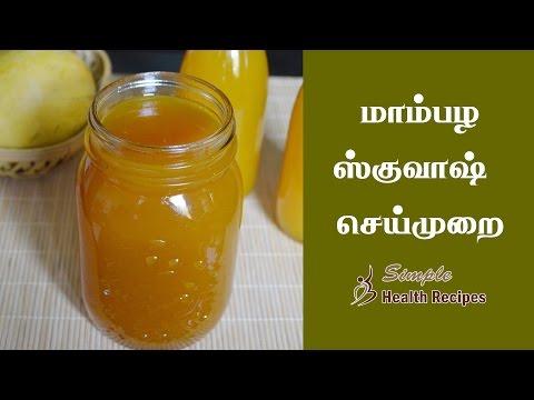 Mango Squash in Tamil   Mango Squash   மாம்பழ ஸ்குவாஷ்   மாம்பழம் ஜூஸ்