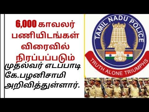 TAMILNADU POLICE REQUIREMENT - 6000 post job vaccancy TN