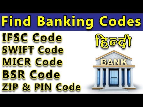 How To Find SWIFT Code, IFSC Code, MICR Code, BSR Code, ZIP & PIN Code of Any Bank | In Hindi/Urdu |
