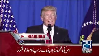 News Headlines | 12:00 AM | 13 October 2017 | 24 News HD