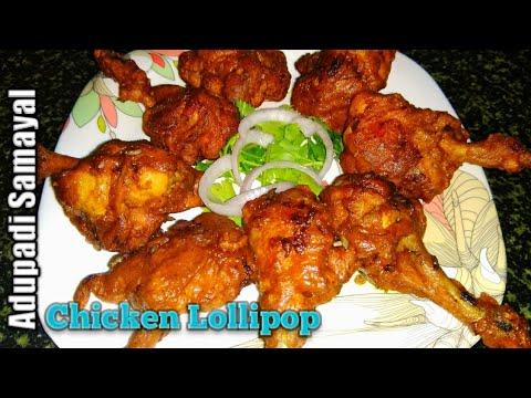 Chicken Lollipop Recipe in Tamil | Chicken Lollipop Recipe | Chicken Recipe