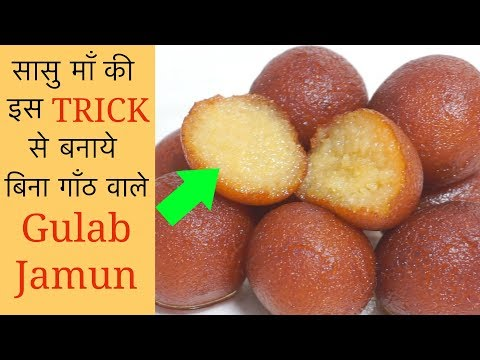 सासु माँ की इस TRICK से बनाएं बिना गाँठ वाले Gulab Jamun - Mother's Day Special   CookWithNisha