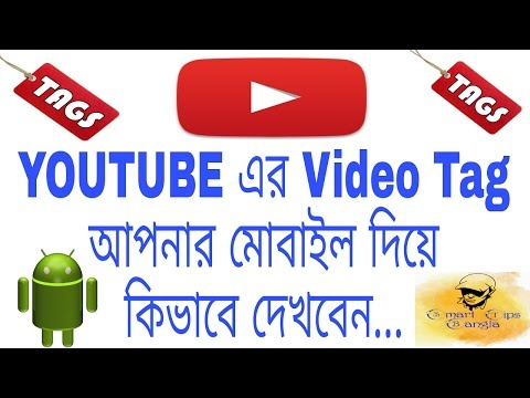 মোবাইল দিয়ে ভিডিওর Tag দেখুন_how to see someone's video tags on android