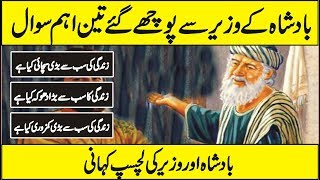 3 Important Questions of Life | Story of a King And Wazeer In Urdu Hindi