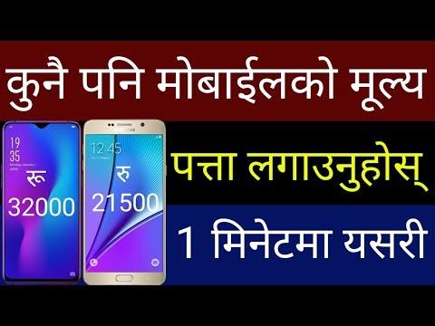 King of all mobile phone app in Nepali | Uv Advice