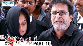 Oka Criminal Prema Katha Telugu Full Movie | Manoj Nandam | Priyanka Pallavi | Anil Kalyan | Part 10