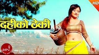 New Nepali Lok Dohori | DahikoTheki - Mahadev Pariyar & Rima Shahi | Ft.Parbati Rai & Madhav Pariyar