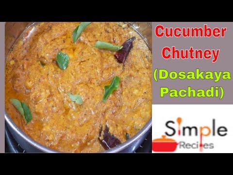 Cucumber Chutney || How to Prepare Cucumber Chutney Dosakaya Pachadi (దోసకాయ పచ్చడి)