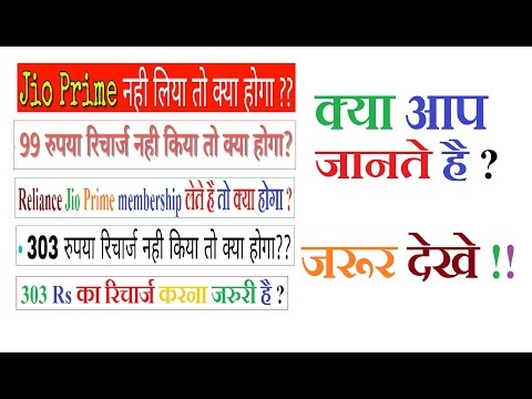 Jio Prime Offer full detail | How to Recharge 99Rs and 303Rs | Hindi/Urdu