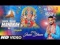 Download Khol Buhe Mandiran De I JASSI BHAM I Latest Punjabi Devi Bhajan I Full HD Video Song MP3,3GP,MP4