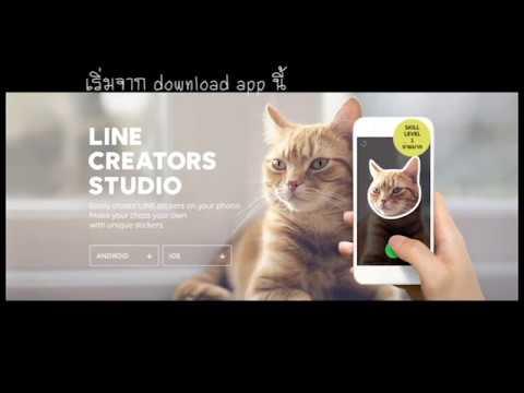 สอนทำสติ๊กเกอร์ไลน์แบบง่าย / How to make Line Stickers (Easy)