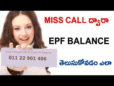 మిస్ కాల్ తో EPF Balance or UAN Number తెలుసుకోవడం ఎలా