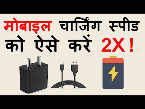 Best fast charging App for Android 2018 - in Hindi
