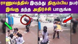 ராணுவத்தில் இருந்து திரும்பிய நபர்! இங்கு தந்த அதிர்ச்சி பாருங்க Tamil News | Latest News | Viral