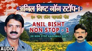 Anil Bisht Non Stop - 1 Garhwali Album (Full Audio) | Anil Bisht | H. Soni Pumpum