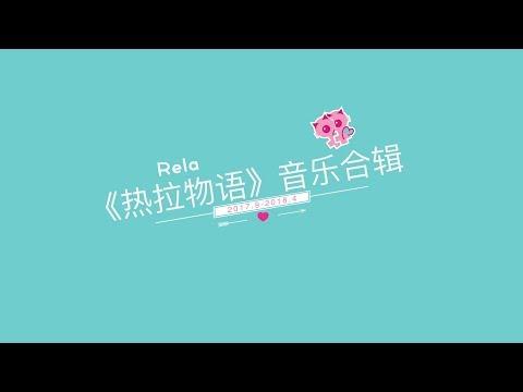 「熱拉物語」ep.第一季音乐合辑清单 --- 熱拉Rela出品拉拉戀愛短劇系列    Rela