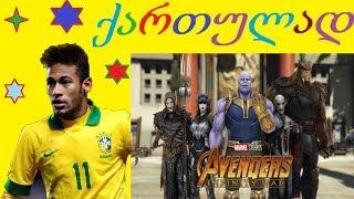 Neymar თბილისში და ყველა MARVELIS შექმნილი ბოროტი ქართულად გახმოვანებული მულტფილმივით