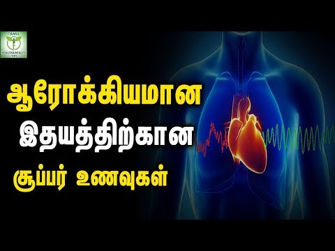 Super Foods For Healhy Heart - Heart Care Tips In Tamil || Mana Arogyam