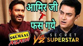 Ajay Devgn की Golmaal Again से टक्कर लेना Secret Superstar को पड़ा महंगा Golmaa again ,Golmaal 4