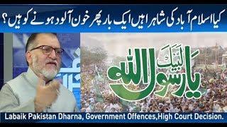 Labaik Ya Rasool Allah Dharna | Harf e Raaz with Orya Maqbool Jan