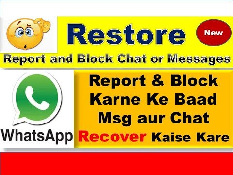 Restore Your Chat / msg After Report and Block on Whatsapp, Report and Block Chat  Message वापस लाये