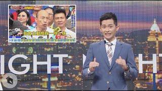【博恩夜夜秀】10/13-10/19 新聞亂報