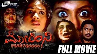 Mohini 9886788888  Kannada Full Movie   Adithya   Sada  Horror Movie