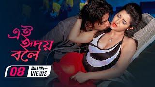 Ei Hridoy Ki Bole | Pori Moni | Jef | Kishore & Ruma | Apurba Rana | Innocent Love Bangla Movie 2017