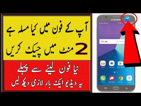 WatchThis VIDEO Before Buying a 2nd Hand Phone [Urdu/Hindi]