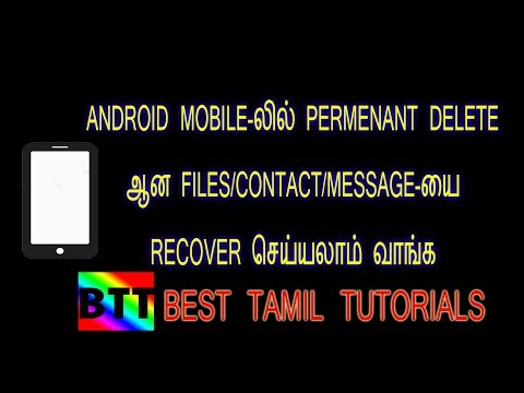 HOW TO RECOVERY PERMENANTLY DELETED ANDROID MOBILE FILES - BEST TAMIL TUTORIALS