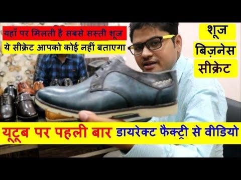 Shoes From Factory    शूज का बिज़नेस सुरु कर दो गुना मुनाफा कमाएं     Smart Ideas Video