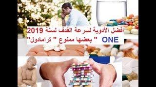 """سكس و جنس عربي - أفضل الأدوية لسرعة القدف لسنة 2019  - بعضها ممنوع """" ترامادول """" ؟"""