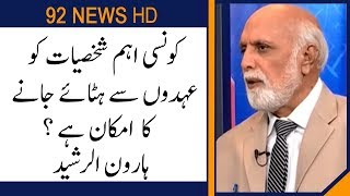 Haroon Ur Rasheed revealed, possibility of removing key figures from their designation!