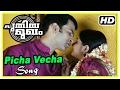 Malayalam Movie Puthiya Mugham Malayalam Movie Picha Vecha S