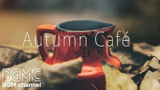 Autumn Café Music - Relaxing Bossa Nova & Smooth Jazz - Lounge Instrumental Music