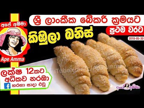 ✔ ශ්රී ලාංකික බේකරි කිඹුලා Sri Lankan Bakery Style Kibula by Apé Amma