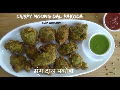 Moong Dal Pakoda | Crispy Moong Dal ke Pakode | Moong Dal Vada | Ramzan Special | मूंग दाल पकोड़ा